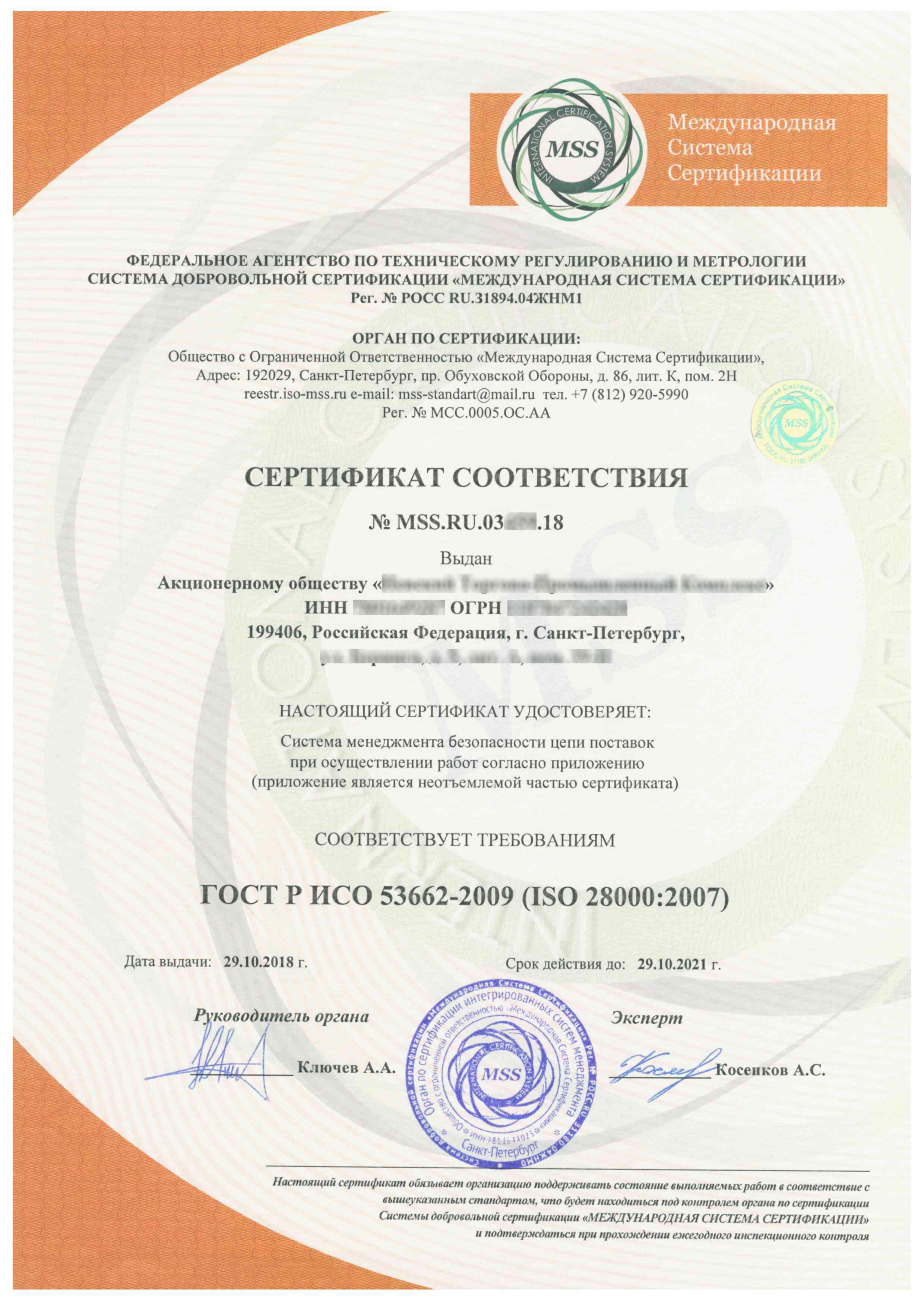 гост р 54934-2012