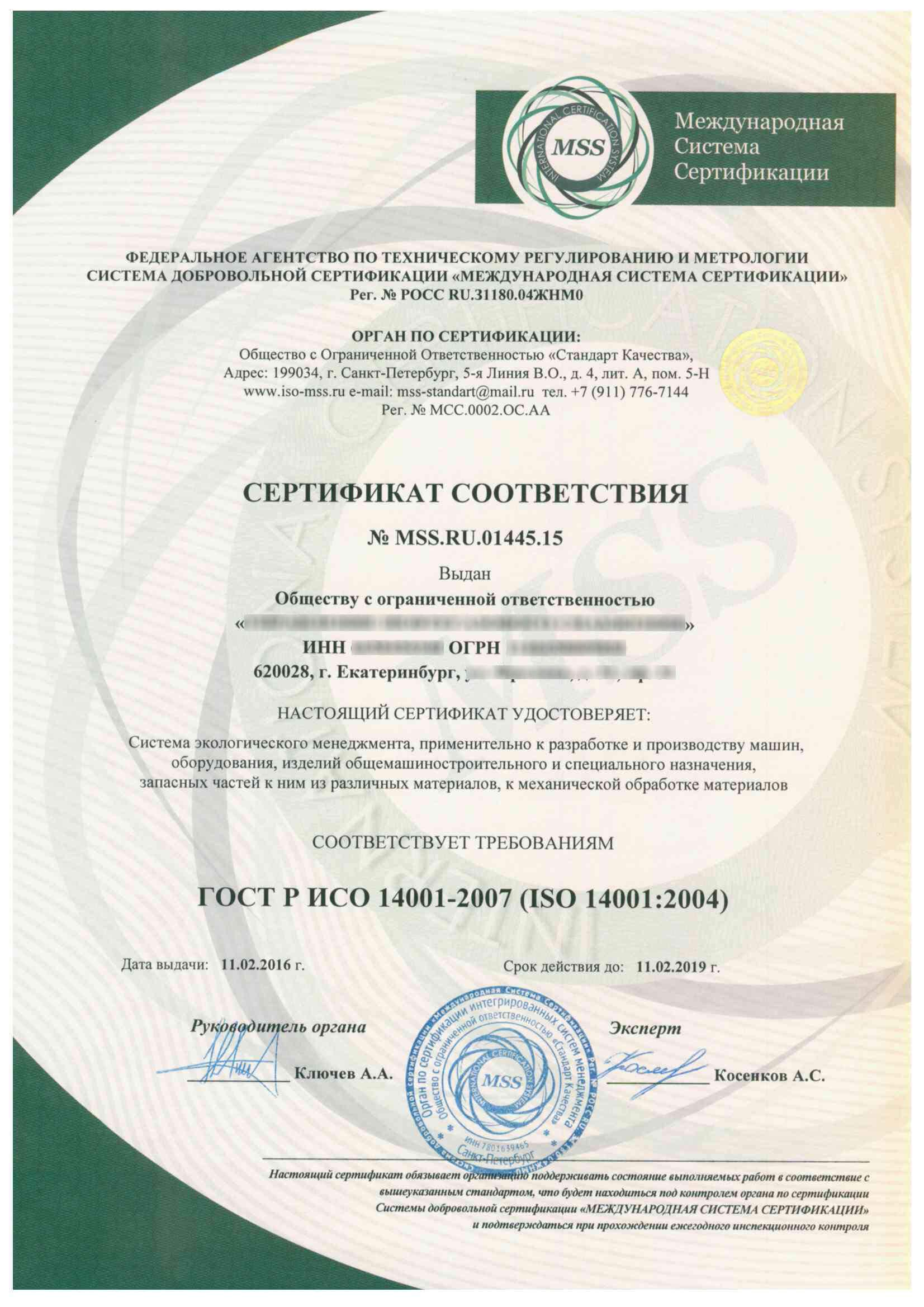 заказать сертификат ИСО 14001 2007 в Чайковском