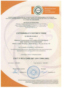 гост исо 22000-2007