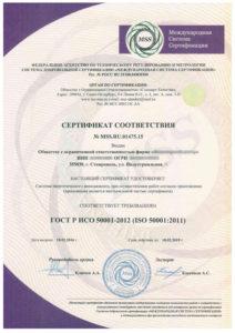 гост исо 50001-2012